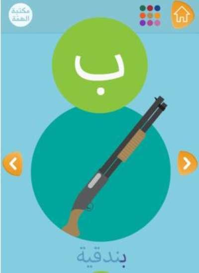 Huroof-Jihad-app-jide-salu